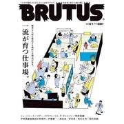 BRUTUS (ブルータス) 2016年 8/1号 [雑誌]