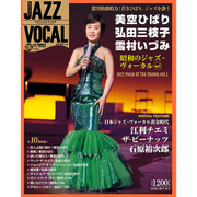 ジャズヴォーカルコレクション 2016年 7/26号 [雑誌]