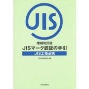 JISマーク認証の手引―JIS工場必携 増補改訂版 [単行本]