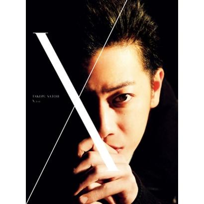 佐藤健 写真集 + DVDブック 『 X (ten) 』 [写真集]