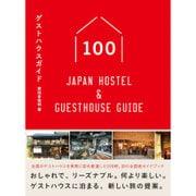 ゲストハウスガイド100 - Japan Hostel & Guesthouse Guide - [単行本]