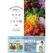 サラダのくすり箱 - 美養サラダ & ベジヌードルレシピ - [単行本]