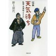 完本 天気待ち(草思社文庫) [文庫]