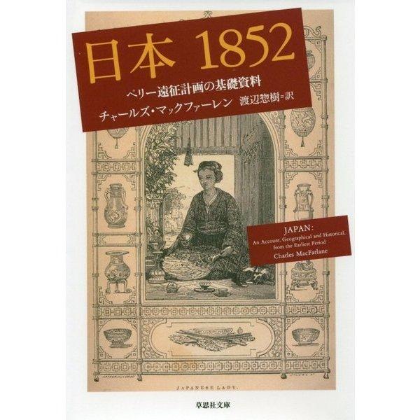 ヨドバシ.com - 日本1852―ペリー...