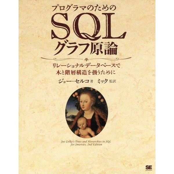 プログラマのためのSQLグラフ原論―リレーショナルデータベースで木と階層構造を扱うために [単行本]
