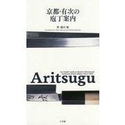 Aritsugu―京都・有次の庖丁案内 [単行本]