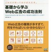 基礎から学ぶWeb広告の成功法則―Web広告を成功に導く考え方から、明日使える運用テクニックまで [単行本]