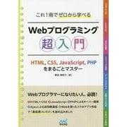 これ1冊でゼロから学べる Webプログラミング超入門―HTML、CSS、JavaScript、PHPをまるごとマスター [単行本]