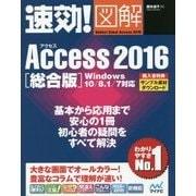 速効!図解Access2016 総合版―Windows10/8.1/7対応 [単行本]