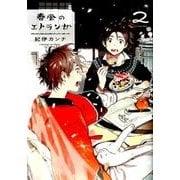 春風のエトランゼ 2(Feelコミックス オンブルー) [コミック]