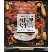 プロのための肉料理大事典―牛・豚・鳥からジビエまで300のレシピと技術を解説 [単行本]