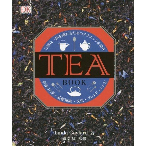 TEA BOOK―完璧な一杯を淹れるためのテクニックを紹介 世界のお茶・基礎知識・文化・ブレンド・レシピ [単行本]