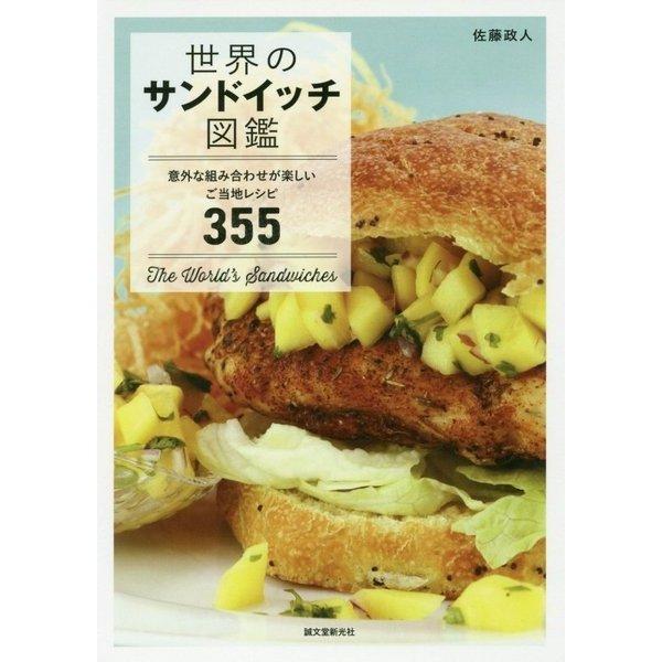世界のサンドイッチ図鑑―意外な組み合わせが楽しいご当地レシピ355 [単行本]