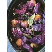 フランス人は、3つの調理法で野菜を食べる。 [単行本]