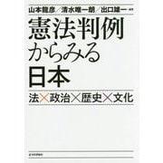 憲法判例からみる日本―法×政治×歴史×文化 [単行本]