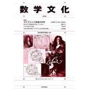 数学文化 26 [単行本]