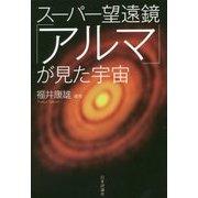 スーパー望遠鏡「アルマ」が見た宇宙 [単行本]