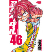 弱虫ペダル 46 [コミック]