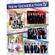 NEW GENERATION IV(ニュージェネレーション(4)): 宝塚ムック [ムックその他]