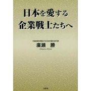 日本を愛する企業戦士たちへ [単行本]