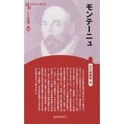 モンテーニュ 新装版 (Century Books―人と思想〈169〉) [全集叢書]