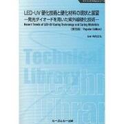 LED-UV硬化技術と硬化材料の現状と展望―発光ダイオードを用いた紫外線硬化技術 普及版 (ファインケミカルシリーズ) [単行本]