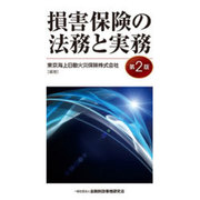 損害保険の法務と実務 第2版 [単行本]