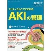 重症患者ケア〈Vol5 No2 2016〉特集 クリティカルケアにおけるAKIの管理 [単行本]