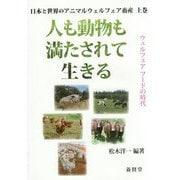 日本と世界のアニマルウェルフェア畜産〈上巻〉人も動物も満たされて生きる [単行本]