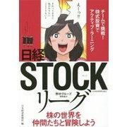 日経STOCKリーグ―チームで挑戦!株式投資でアクティブ・ラーニング [単行本]