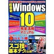 超最新!Windows10完全活用マニュアル [ムックその他]