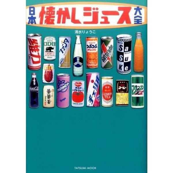 日本懐かしジュース大全 (タツミムック) [ムックその他]