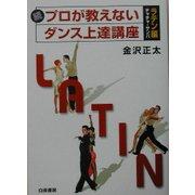 続 プロが教えないダンス上達講座 ラテン編 チャチャ・サンバ [単行本]