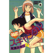 初恋スキャンダル(7)(少年ビッグコミックス)