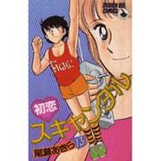初恋スキャンダル 13(少年ビッグコミックス)