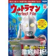ウルトラマン Perfect File [ムックその他]