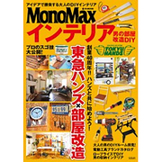 MonoMaxインテリア 男の部屋改造DIY [ムックその他]