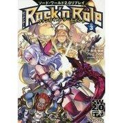 Rock'n Role〈3〉ヴァンパイア・ゲームエンド―ソード・ワールド2.0リプレイ(富士見ドラゴンブック) [文庫]