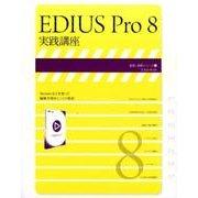 EDIUS Pro8実践講座(玄光社MOOK 速読・速解シリーズ 13) [ムックその他]