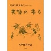 天草の子ら―児童生徒文集〈3〉1983~1989 [単行本]