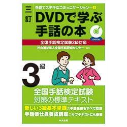 DVDで学ぶ手話の本―全国手話検定試験3級対応 三訂 (手話でステキなコミュニケーション〈3〉) [単行本]