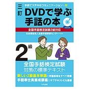 DVDで学ぶ手話の本―全国手話検定試験2級対応 三訂 (手話でステキなコミュニケーション〈4〉) [単行本]