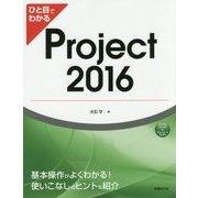 ひと目でわかるProject2016 [単行本]
