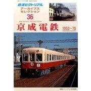 アーカイブスセレクション36 京成電鉄1950-70 2016年 08月号 [雑誌]
