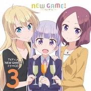 TVアニメ「NEW GAME!」ドラマCD 3