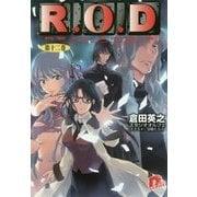 """R.O.D.〈第12巻〉―READ OR DIE YOMIKO READMAN """"THE PAPER""""(集英社スーパーダッシュ文庫) [文庫]"""