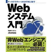 Webシステム開発入門(仮) [単行本]