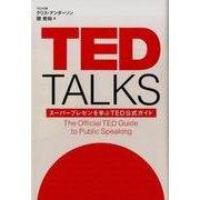 TED TALKS スーパープレゼンを学ぶTED公式ガイド [単行本]