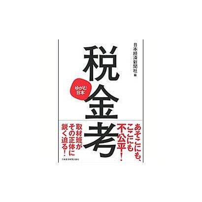 税金考―ゆがむ日本 [単行本]