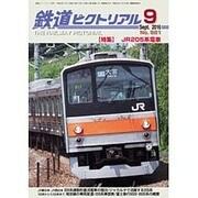 鉄道ピクトリアル 2016年 09月号 No.921 [雑誌]